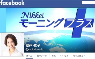 榎戸 教子 _ Facebook