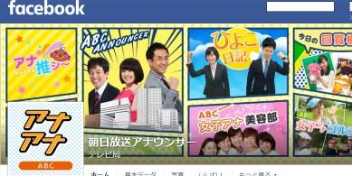 朝日放送アナウンサー Facebook