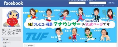 テレビユー福島アナウンサー _ Facebook