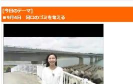 「がんばれ高知!!eco応援団」
