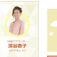 深谷杏子アナ