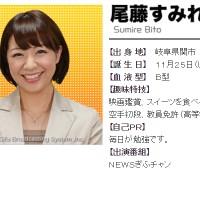 尾藤すみれアナ(ぎふチャン)                nw('2016','09','11','14')