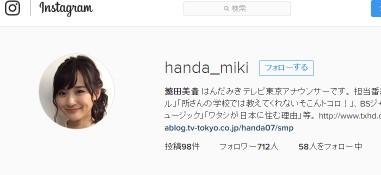 繁田美貴さん(@handa_miki)