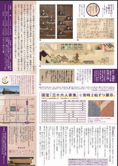 20161021龍谷ミュージアム2