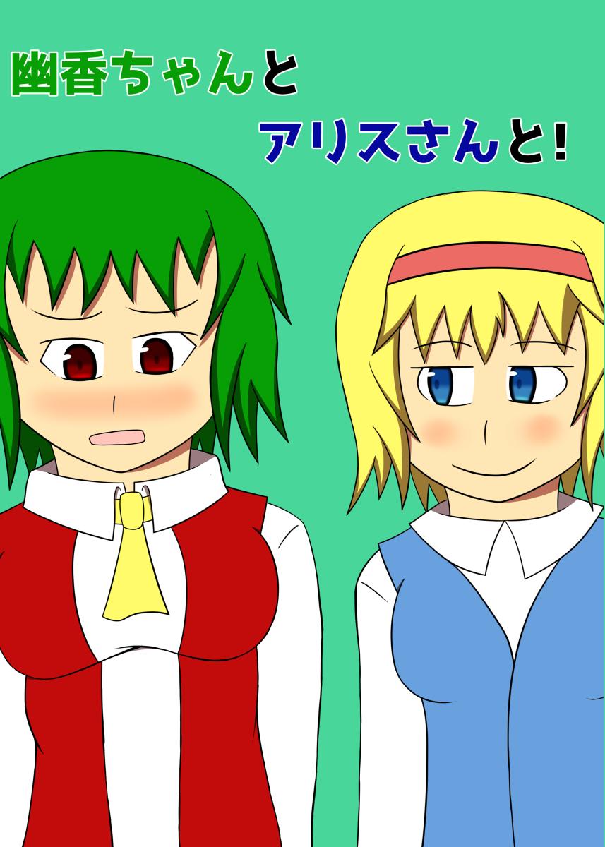 幽香ちゃんとアリスさんと! 表紙