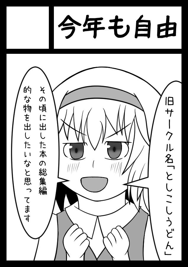 C91 サークルカット