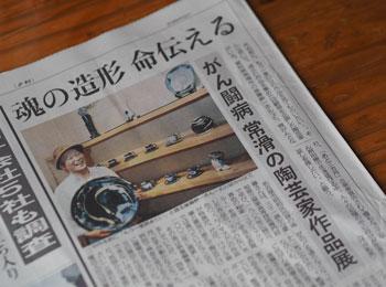 後藤_中日新聞