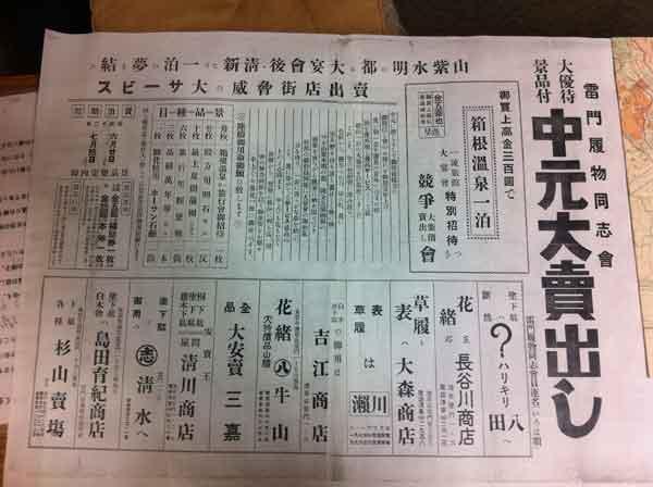 昭和12年の履物商のチラシ