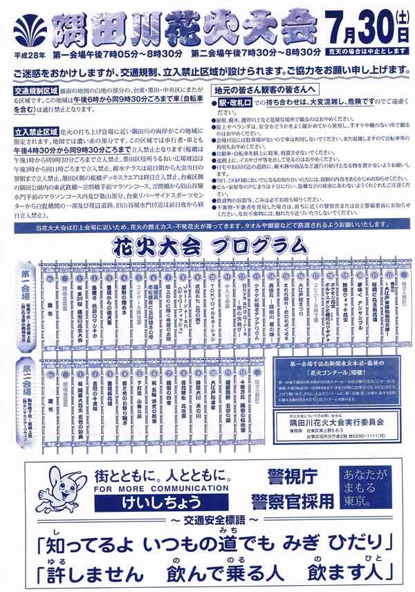 隅田川花火大会パンフレット予定