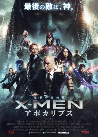 X-MEN A