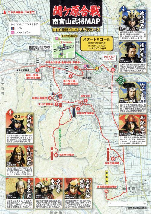 南宮山MAP2