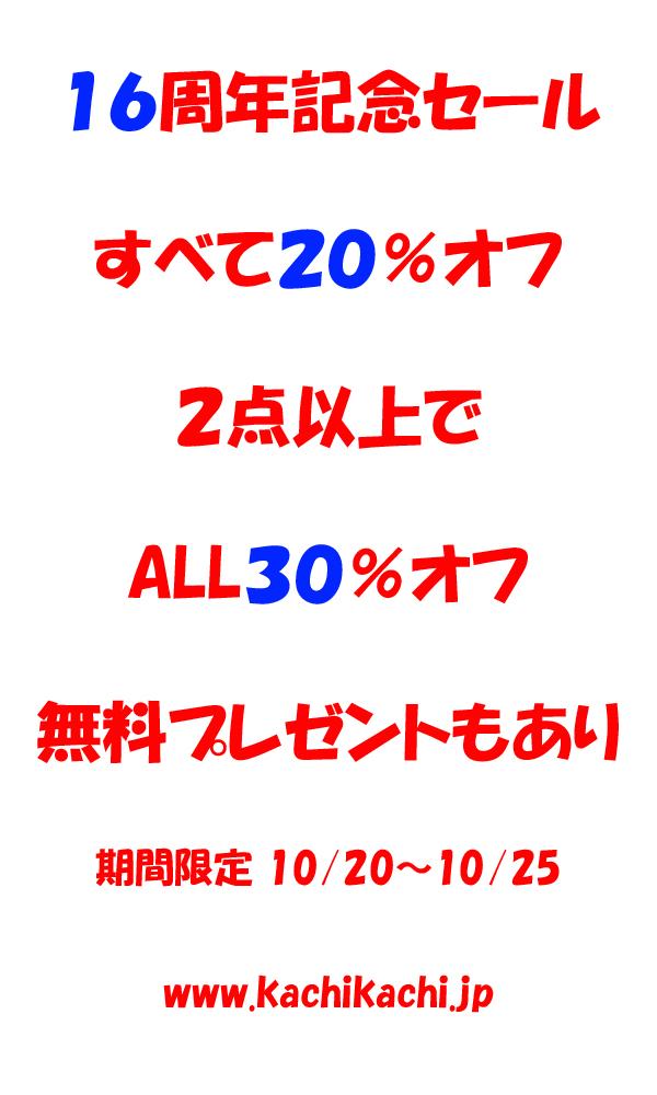 16周年記念セールSALE画像バナー@古着屋カチカチ