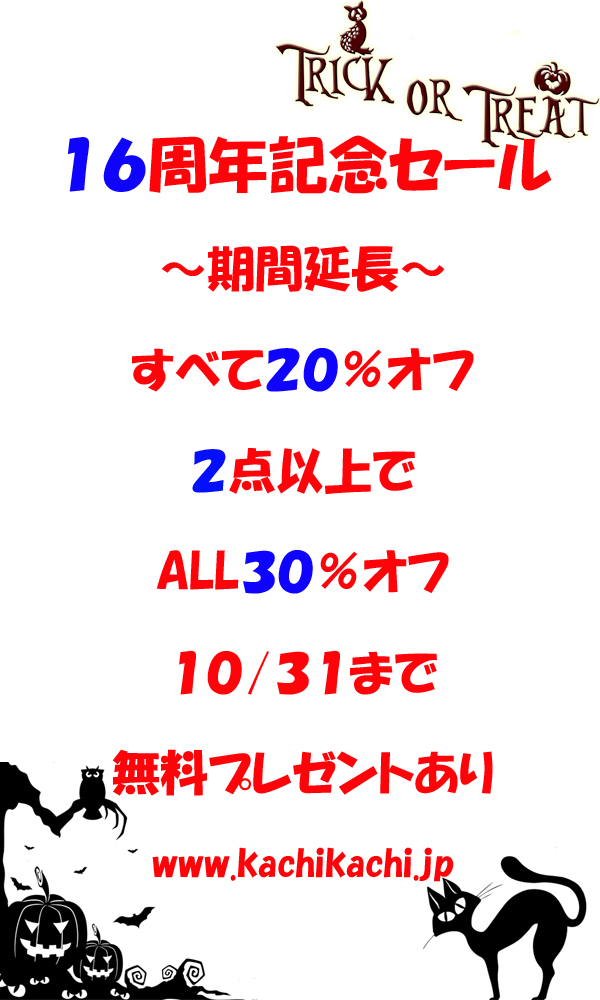 16周年記念セールSALE画像バナー@古着屋カチカチ00
