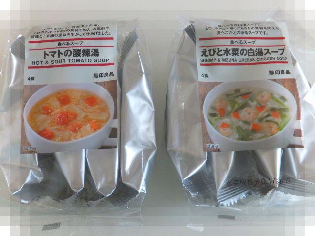 無印 食べるスープ