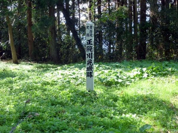 正院川尻城_表紙