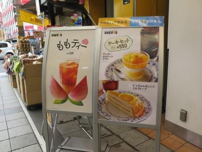 桃ティーとキャラメルオレンジミルクレープ