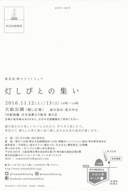 tomoshibito2016__convert_20161023210624.jpeg