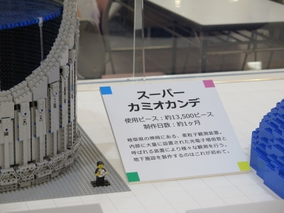 レゴ・フェスティバル スーパーカミオカンデ