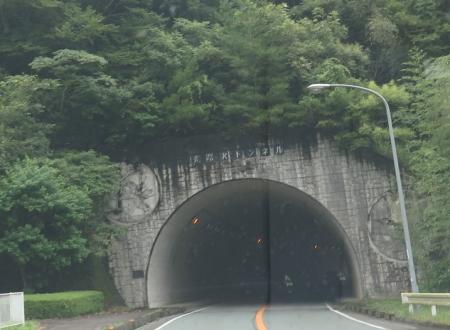 光路沢トンネル