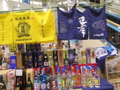 沖縄物産展