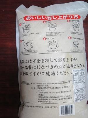 魚沼産こしひかり 特別栽培米