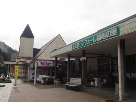 道の駅『上矢作 ラフォーレ福寿の里』