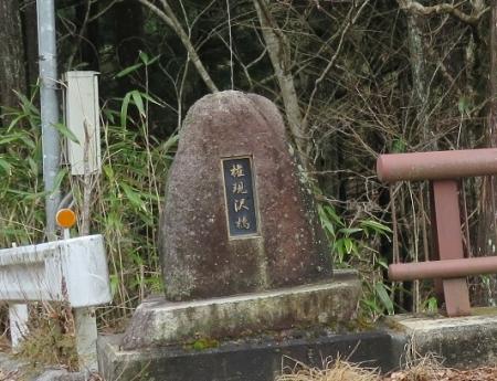 中山道 男滝女滝 権現坂橋