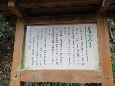 中山道 男滝女滝