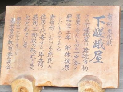 中山道 妻籠宿