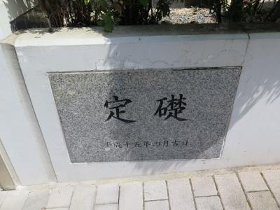 お墓の管理棟の定礎