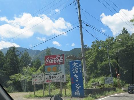 道志村辺り