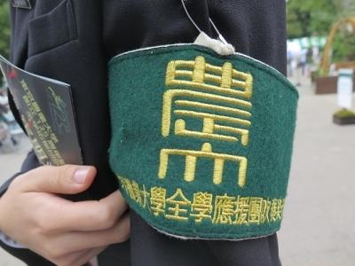 東京農大 腕章