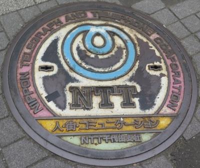東京 日比谷 NTTマンホール