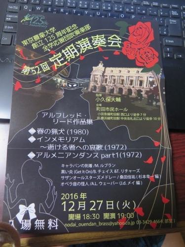 東京農大演奏会