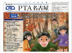 s_s_PTA新聞表紙