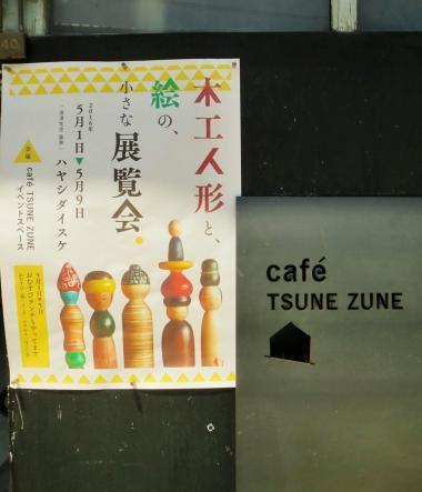 5.4 TUNE ZUNE2