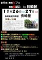 第6回 無料カフェ・無料相談会in長崎屋 のポスター