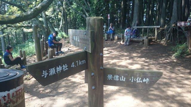 明王峠~景信山 (1)