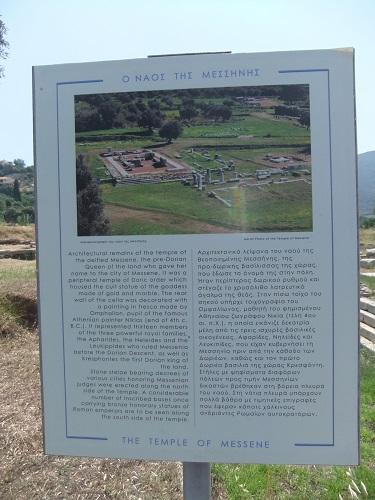 古代メッシーニ_メッセネ女王の神殿 (2)