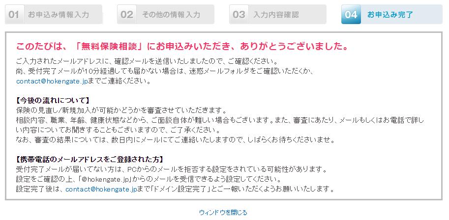 hokenGate07