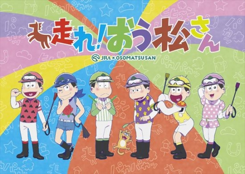 【競馬】『おそ松さん』JRAとのコラボアニメが12月放送