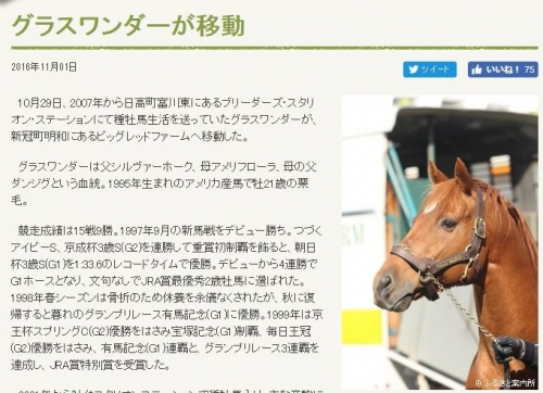 【競馬】グラスワンダーがブリダーズSSからビッグレットファームに移動wwww