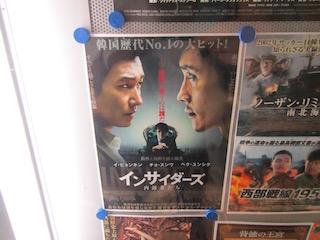 シネマート新宿で鑑賞
