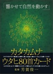 カード「カタカムナ80首」