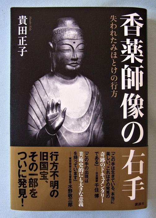 新刊・香薬師像の右手