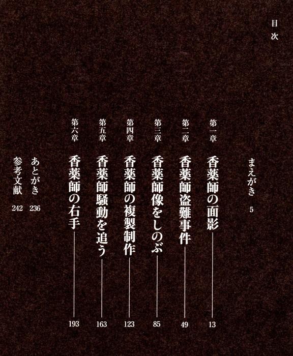 香薬師像の右手~目次