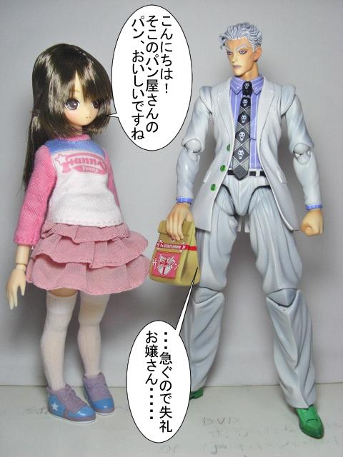 ピコファニーひめのと吉良吉影1