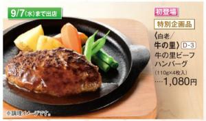 京王ハンバーグ