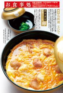 鶴屋親子丼