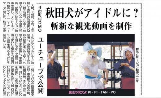 秋田犬ツーリズムの動画はあまりにもひどいと感じる